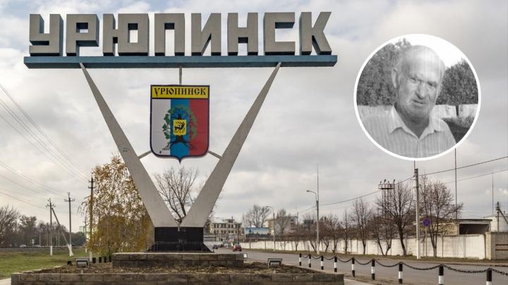 В Урюпинске пропал пенсионер с татуировкой на руке