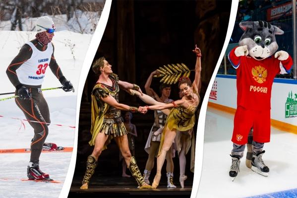Пока театралы будут смотреть спектакли про любовь, спортсмены выйдут на «Лыжню России»