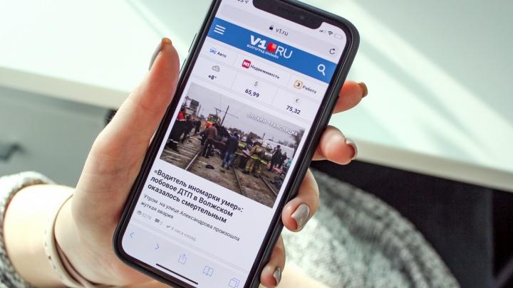 V1.RU подтвердил звание самого влиятельного СМИ Волгоградской области по итогам 2018 года