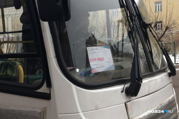 Автобусы, следующие без пропуска, пускают только до ГорДК