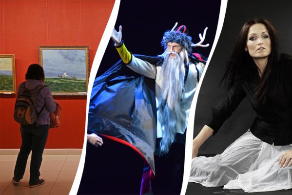 Эта неделя порадует всех, кто любит выставки, поэзию и хорошую музыку