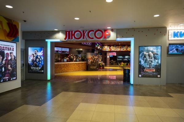 Кинотеатр закрылся 7 ноября