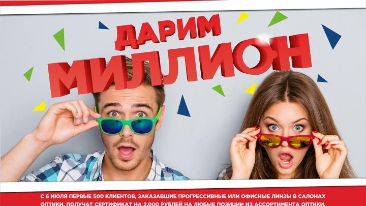 Новосибирцев ждет оптика с бесплатной проверкой зрения и подарками на 1 000 000 рублей