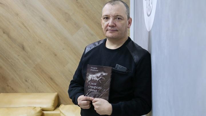 Виноват бабушкин шкаф: писатель из Уфы создал «башкирское фэнтези» и попал в хрестоматию