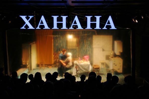 Спектакль «Ханана» претендует на четыре награды