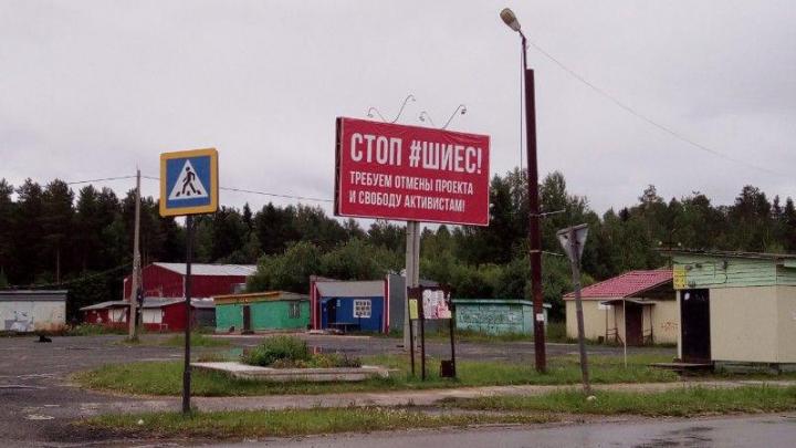 Три билборда — «это экстремизм»: прокуратура Плесецка заставляет снять или изменить баннеры о Шиесе