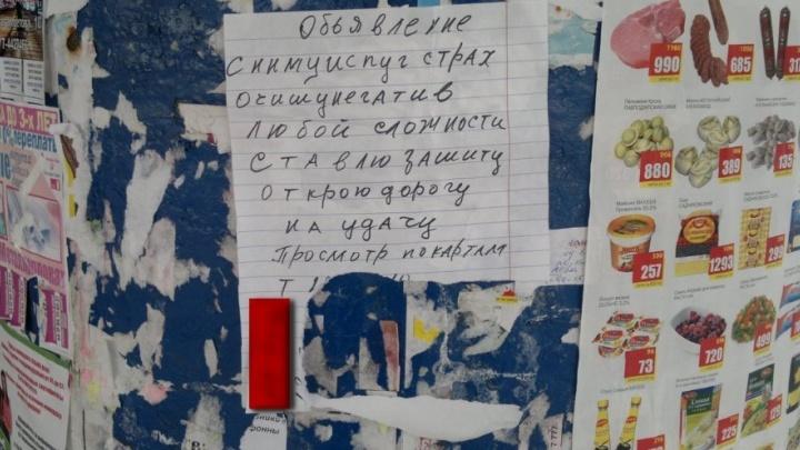 «Помощник экстрасенса» вытянул из тюменской пенсионерки, желающей избавиться от болезней, 350 тысяч