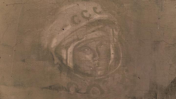 В День космонавтики на заборе в центре Волгограда проявился портрет Юрия Гагарина