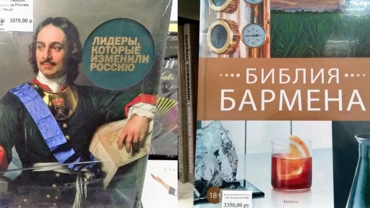 Вместо тысячи слов. Изучаем самые дорогие книги в магазинах Челябинска