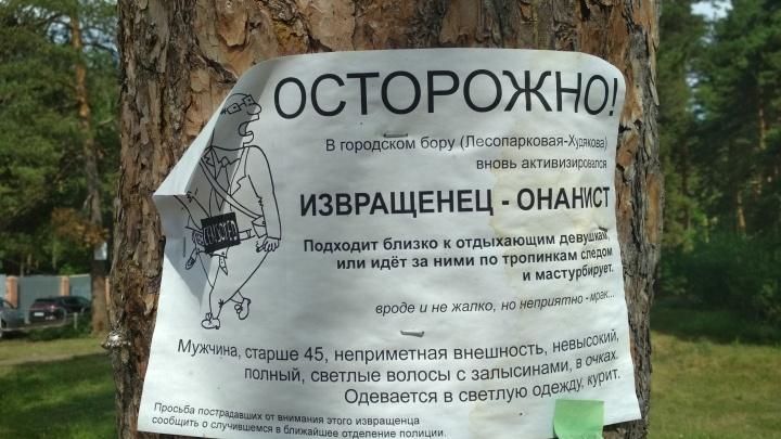 «Вроде и не жалко, но неприятно»: отдыхающих в челябинском бору предупредили об извращенцах