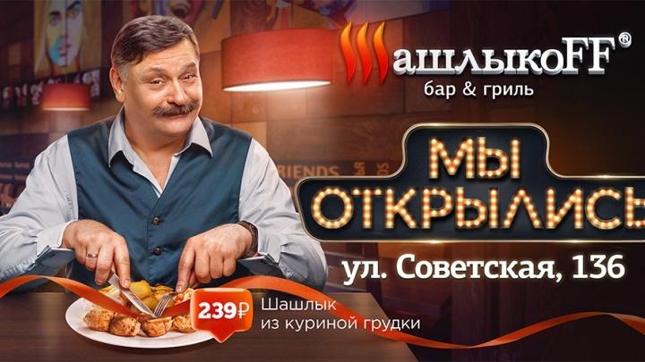 Грандиозное открытие гриль-бара ШашлыкоFF
