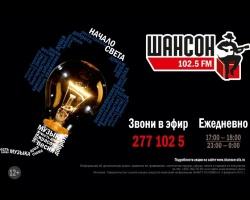 Радиостанция «Шансон» представляет новогодний проект «Начало Света»
