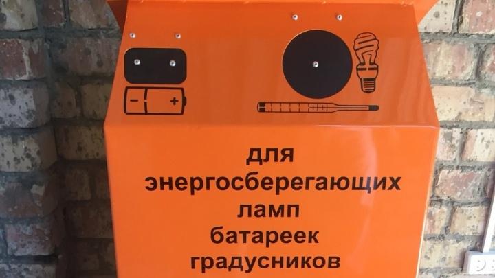 В Самаре оборудовали специальные ящики для батареек и ртутных ламп