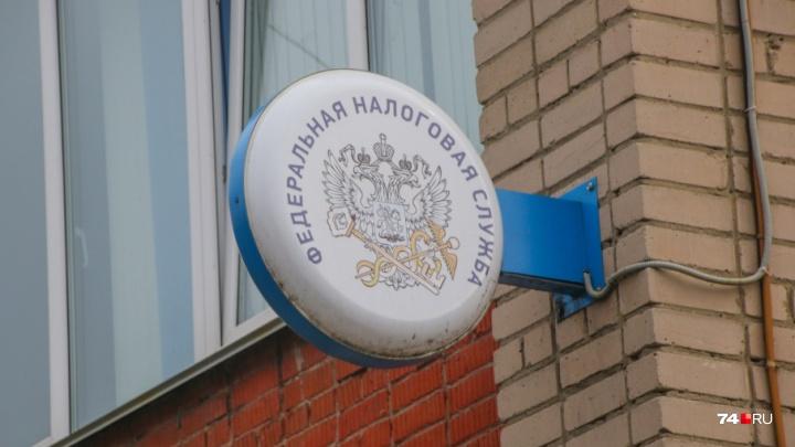 Электронный привет от ФНС: жителям Челябинской области разослали полмиллиона налоговых уведомлений
