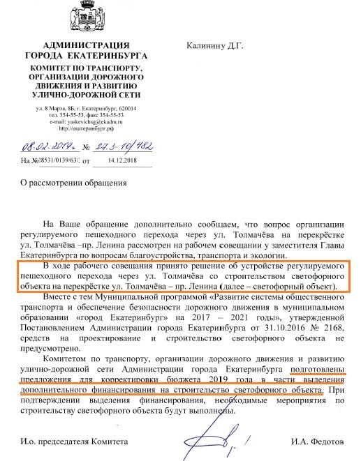 Екатеринбуржец спустя полтора года борьбы с мэрией добился установки светофора на Ленина — Толмачёва