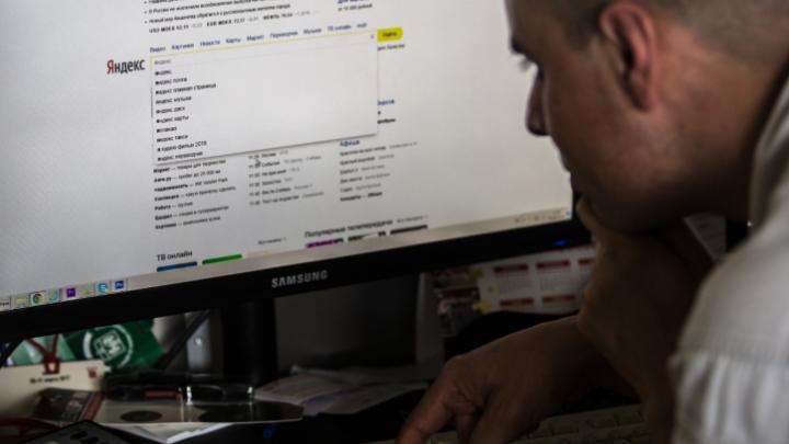 Новосибирцы столкнулись со сбоем в работе сервисов«Яндекс»