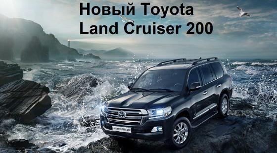 В субботу состоится презентация нового Toyota Land Cruiser 200