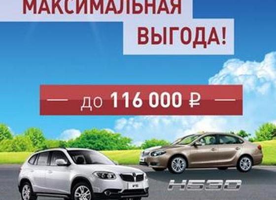 Расширяя горизонты: при покупке автомобиля Brilliance теперь можно сэкономить 116 000 рублей