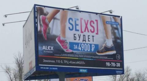 В Волгограде УФАС запретила рекламировать SE[XS] за 4900 рублей
