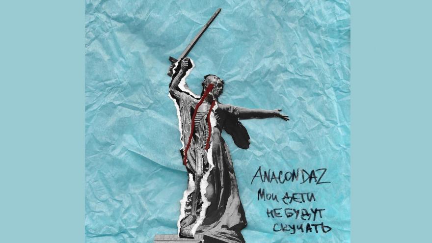 «Святая невинная смерть»:Anacondaz изобразили на обложке альбома коллаж с «Родиной-матерью»