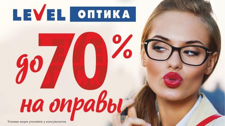 Объявлена распродажа солнцезащитных очков и оправ со скидками до 70 %