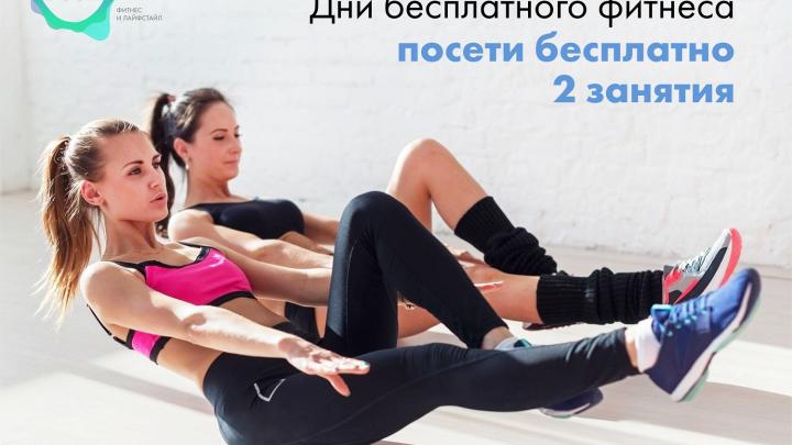 Фитнес-клубы и бассейны станут бесплатными на выходные дни
