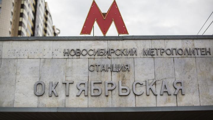 Пассажир метро ударил полицейского по голове на станции «Октябрьская»