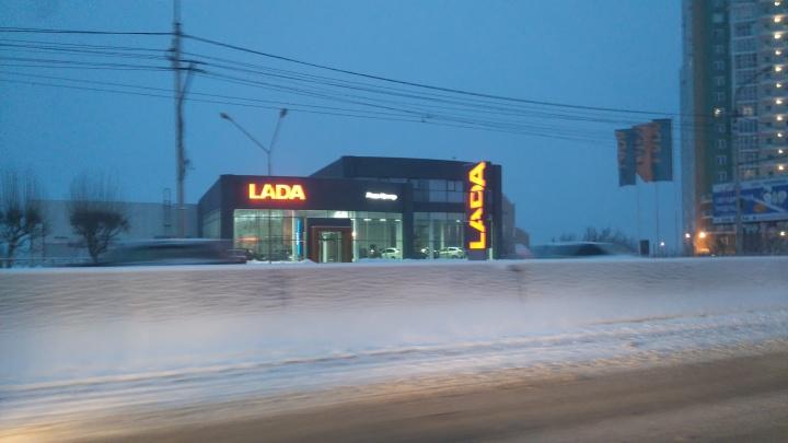 На Партизана Железняка достроили новый LADA-центр
