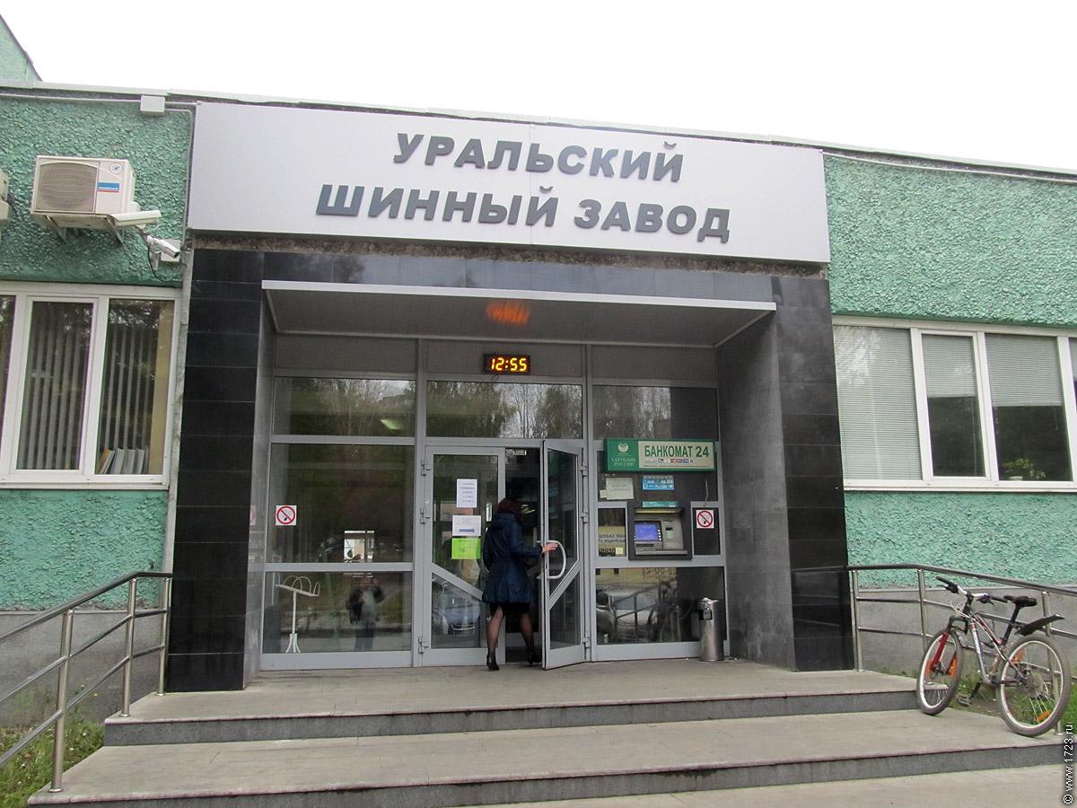 А вот часы над проходной Уральского шинного завода