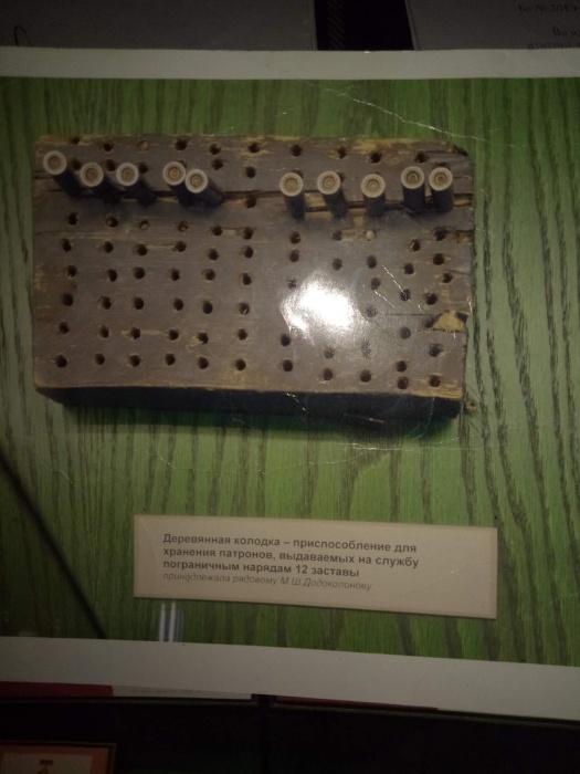 Экспонат из музея пограничных войск