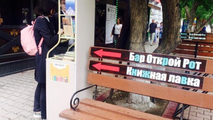 В центре города возле бара поставили шкаф с книгами
