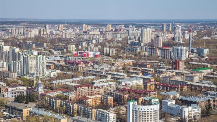 Накликай себе район: пройди тест и узнай, где тебе стоит жить в Екатеринбурге