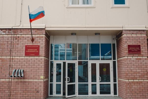 Дело отправили на рассмотрение в Ленинский районный суд Тюмени