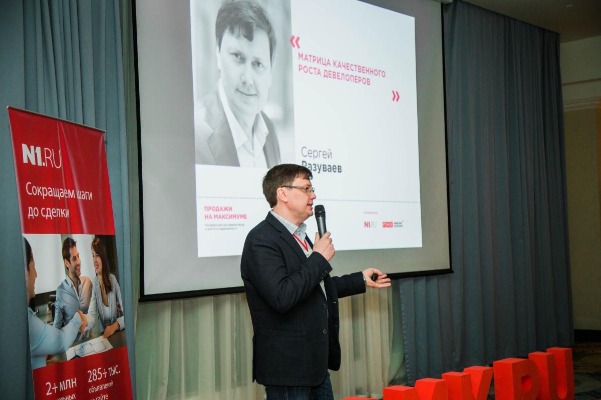 Конференция для девелоперов и агентств недвижимости «Продажи на максимуме» прошла в Самаре