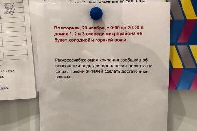 Жителей предупредили об отключении воды