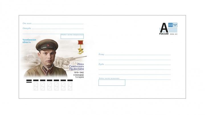 Портрет Героя Советского Союза из Челябинской области украсит 200 тысяч почтовых конвертов