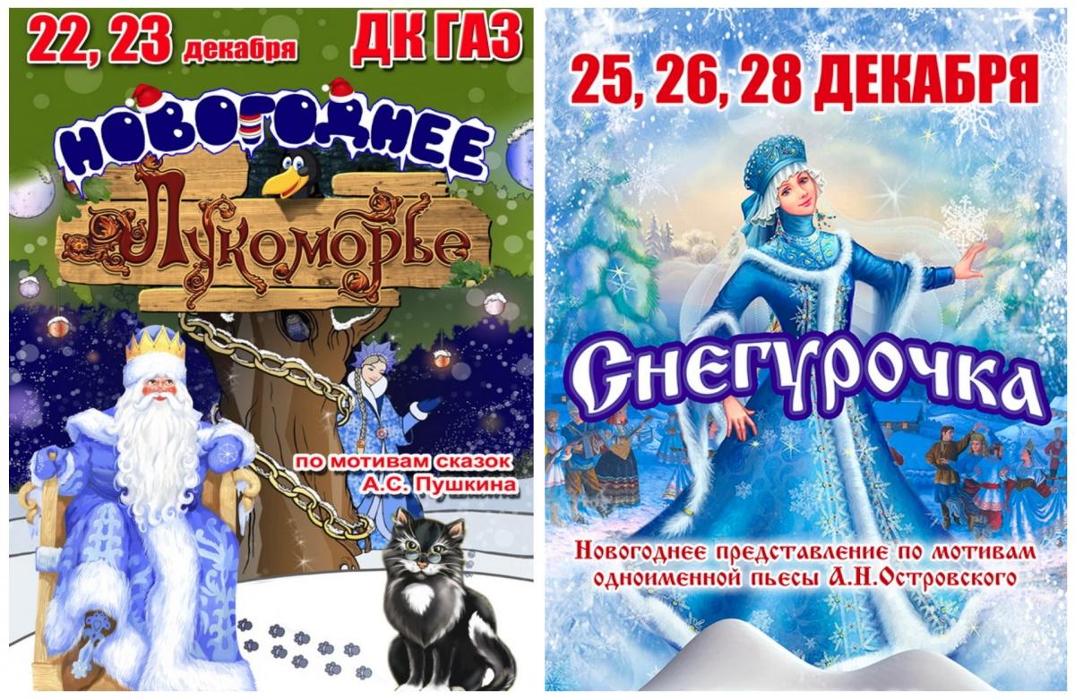 Новогодние ёлки в Нижнем Новгороде: куда пойти с детьми