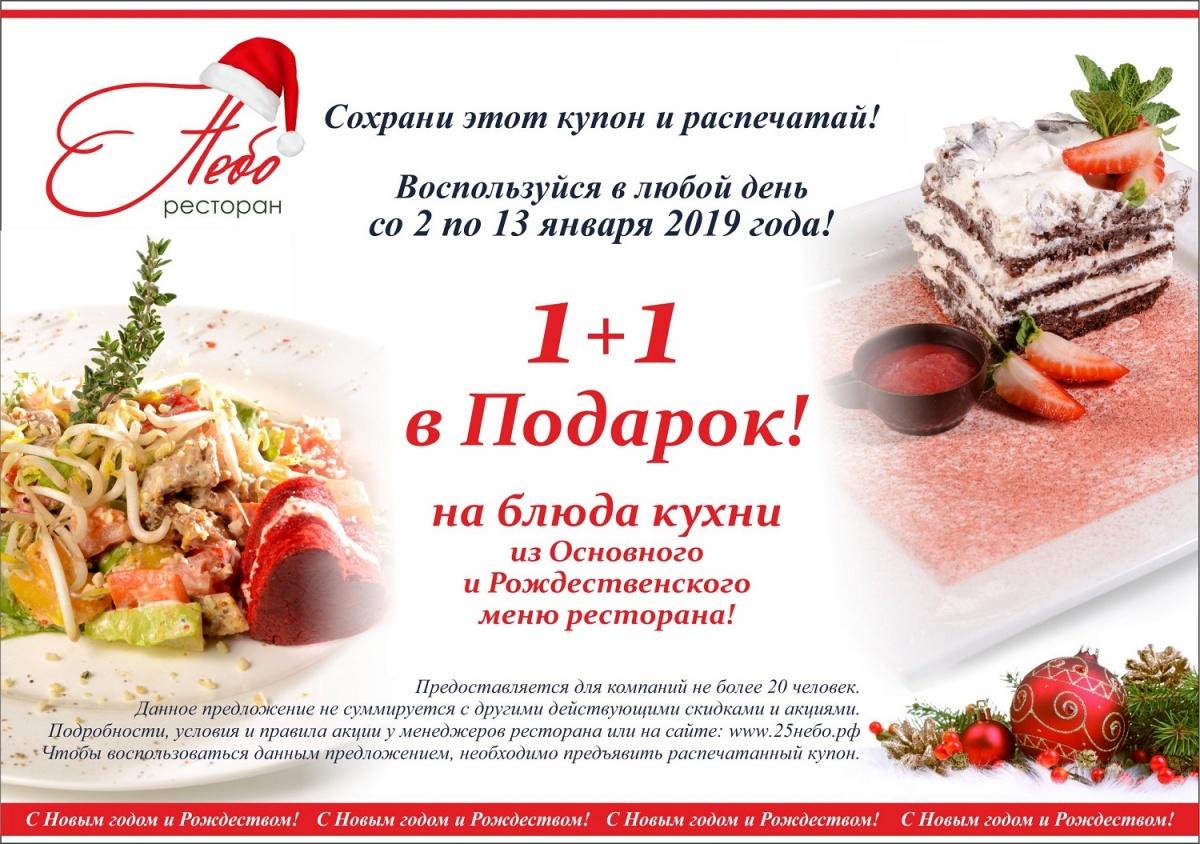 Ресторан в центре Новосибирска в новогодние праздники решил не включать в счет второе блюдо