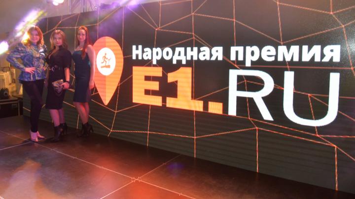 Сотни баров, банков и жилых комплексов: считаем претендентов на Народную премию Е1.RU