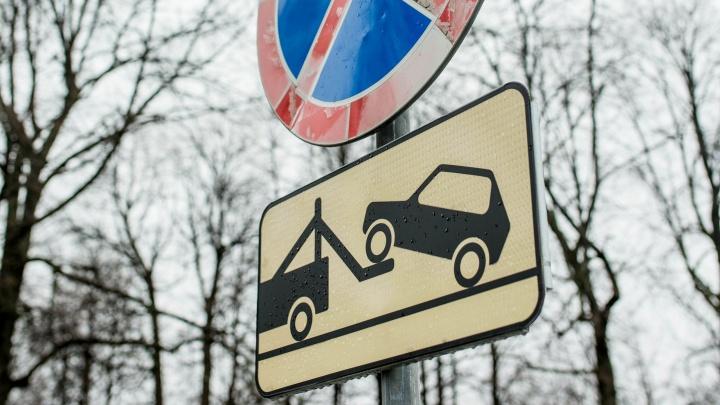 Сразу в нескольких местах Ярославля запретят парковаться