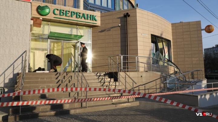 В Волгограде неизвестные пытались подорвать офис Сбербанка