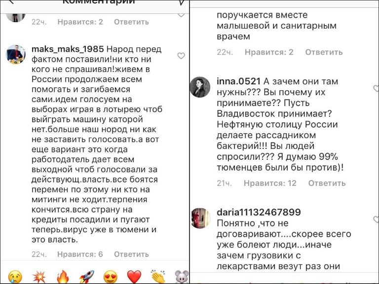 Комментарии под постами губернатора Александра Моора
