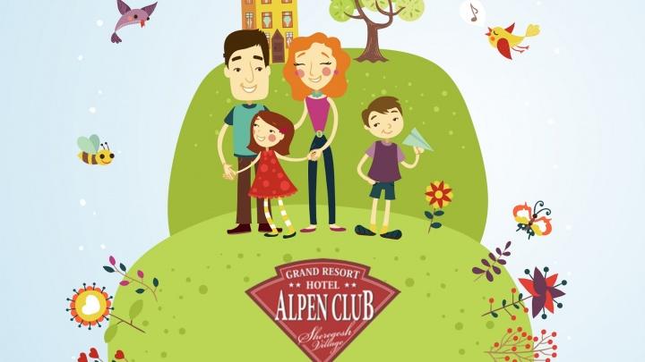 Детям и родителям предложили тур Alpen Kid'sв Шерегеш