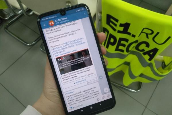 Существует вероятность, что таким образом хакеры пытались получить доступ к Telegram-каналуE1.RU