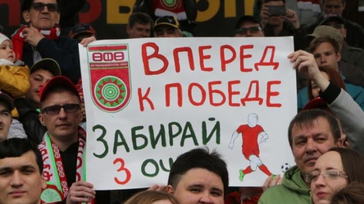 «Последний домашний матч»: «Уфа» сыграет с «Оренбургом»