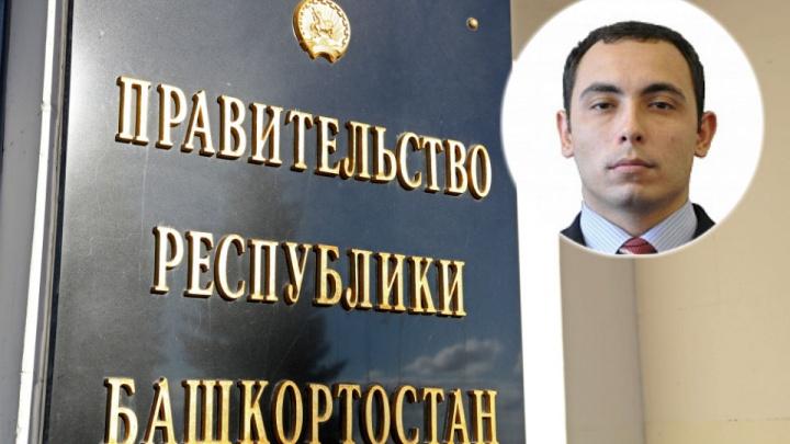 Кадровые перестановки в правительстве Башкирии: Рособрнадзор возглавил Альберт Яримов