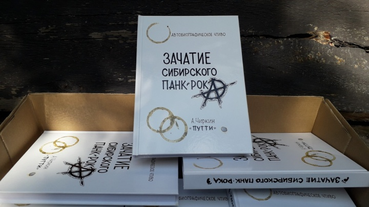 Лидер старейшей новосибирской панк-группы выпустил собственную книгу