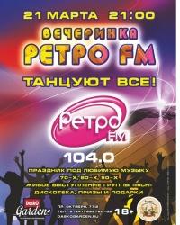 Первая весенняя «Вечеринка Ретро FM» состоится 21 марта
