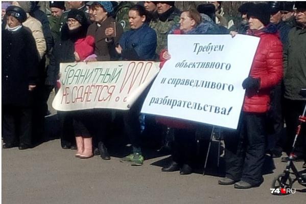 Участники митинга требовали объективного расследования дела главы