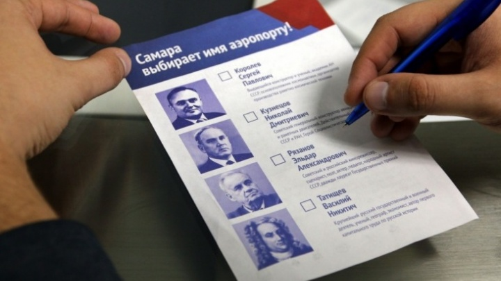 Всё-таки Королёв: голосование за второе имя для самарского аэропорта завершилось